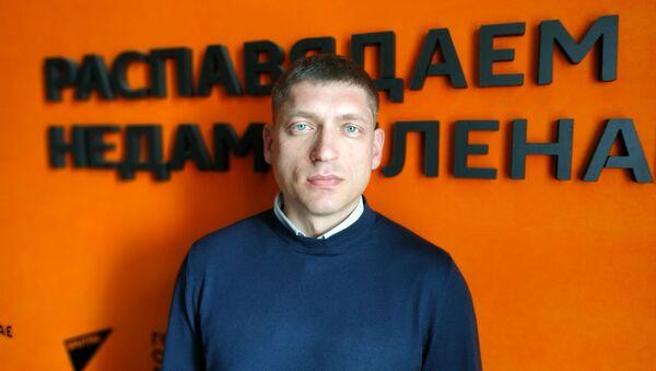 Экономический эксперт Алексей Авдонин - Sputnik Беларусь