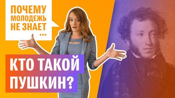 Опрос: Кто такой Пушкин? - Sputnik Беларусь