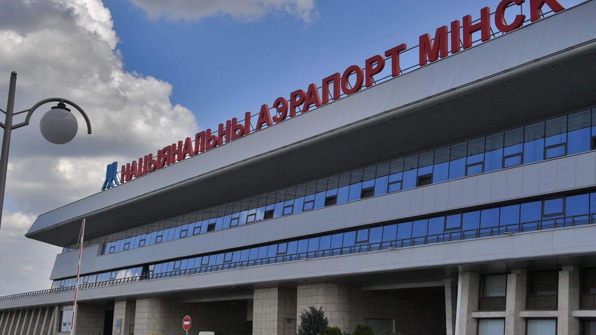 Национальный аэропорт Минск - Sputnik Беларусь, 1920, 26.03.2021