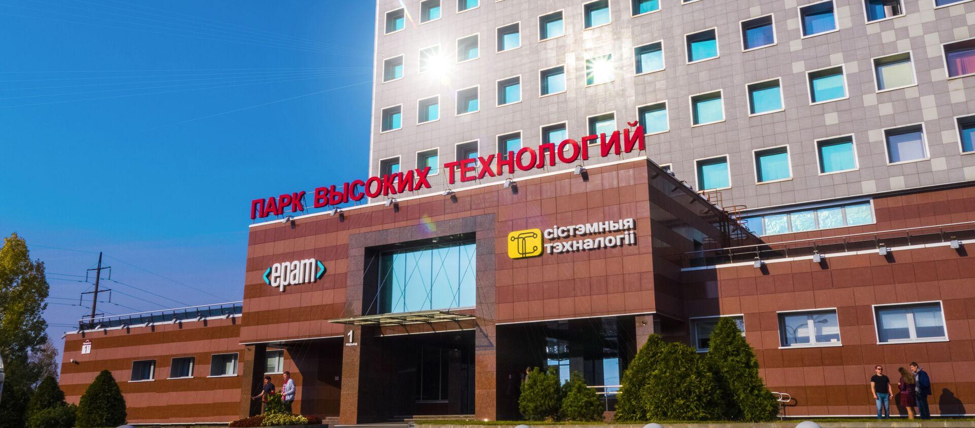 Будынак ПВТ - Sputnik Беларусь, 1920, 09.10.2020