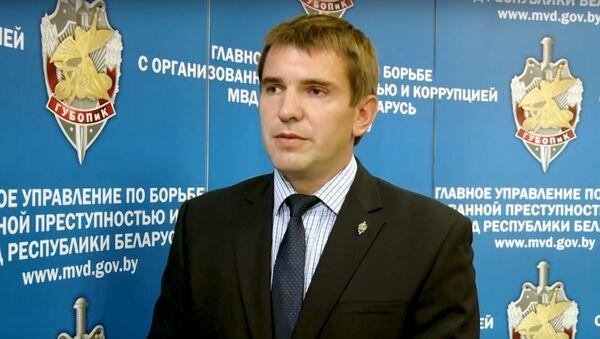 Начальник отдела ГУБОПиК МВД Алексей Аксенов - Sputnik Беларусь