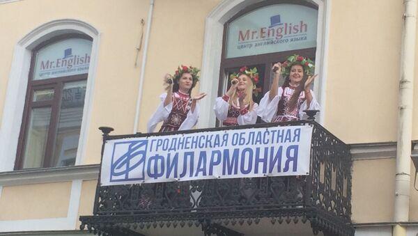 Концерт с купальскими песнями устроили на балконе в центре Гродно - Sputnik Беларусь