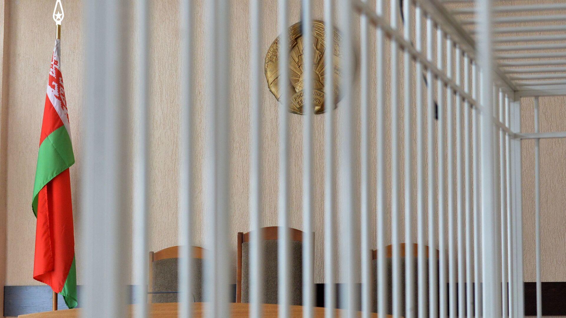 Зал судебных заседаний - Sputnik Беларусь, 1920, 05.10.2021