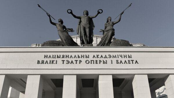 Вялікі тэатр оперы і балета - Sputnik Беларусь