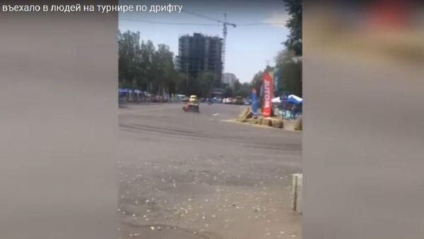 Дрифт-кар сбил людей в Бишкеке - Sputnik Беларусь