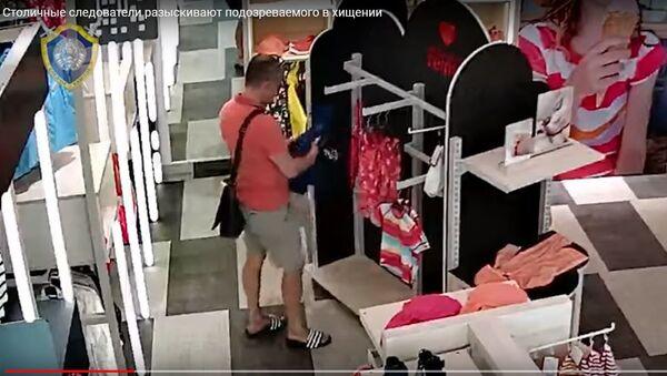 Наглого похитителя детской одежды ищут следователи - видео - Sputnik Беларусь