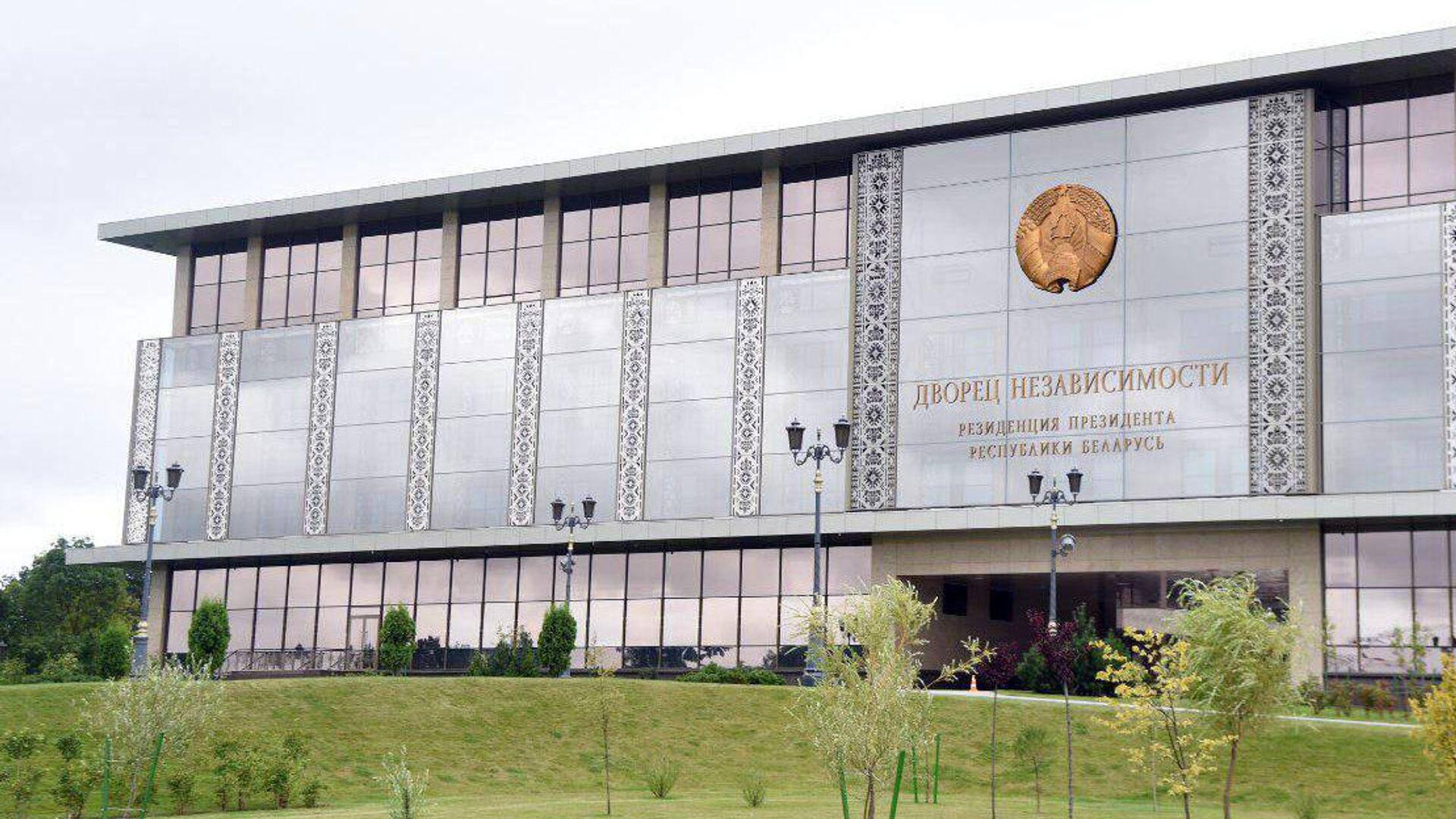 Палац Незалежнасці - Sputnik Беларусь, 1920, 01.10.2021
