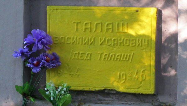 Памятник на могиле Талаша в Петрикове - Sputnik Беларусь