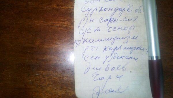 Найденная в танке записка - Sputnik Беларусь