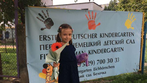 В этом году в Первом немецком детском саду состоялся первый выпускной - нескольким его воспитанницам пора идти в школу - Sputnik Беларусь