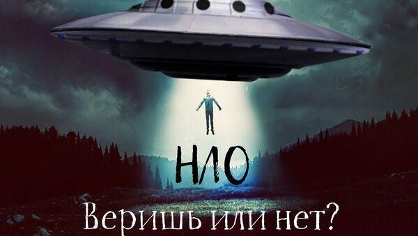 Беларусы пра іншапланецян: з вялікімі вачыма і наогул не існуюць - Sputnik Беларусь
