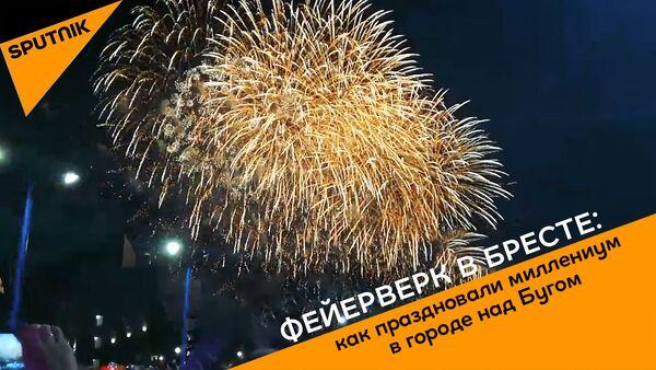 Відэафакт: каля дзесяці хвілін грымеў феерверк у небе над Брэстам - Sputnik Беларусь