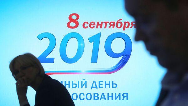 В информационном центре ЦИК России в единый день голосования 8 сентября 2019 года - Sputnik Беларусь