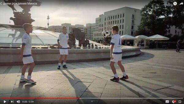 Минское Динамо опубликовало видеоролик ко дню рождения столицы - Sputnik Беларусь
