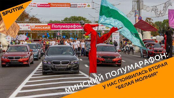 Полумарафон - Sputnik Беларусь