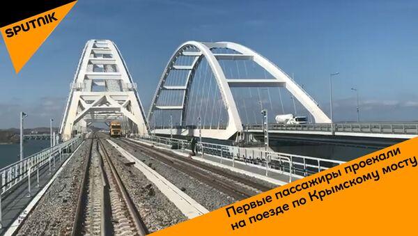 Поезд на Крымском мосту - Sputnik Беларусь