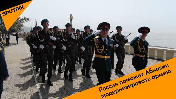 Помощь Абхазии - Sputnik Беларусь