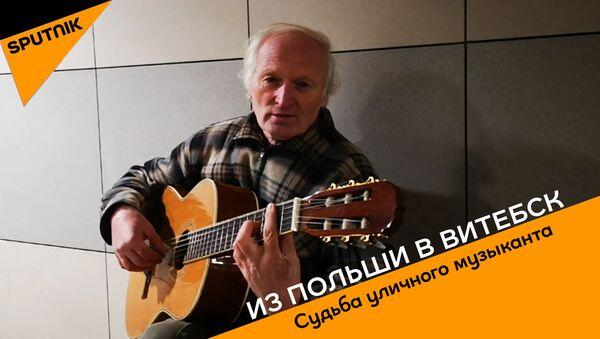 Відэафакт: віцебскі пенсіянер у пераходах грае Агінскага на гітары - Sputnik Беларусь