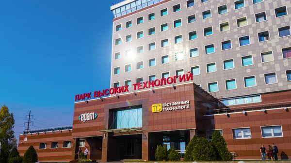 Парк высокіх тэхналогій - Sputnik Беларусь