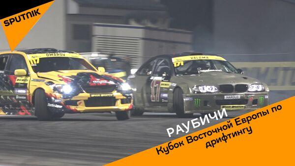 Кубок Восточной Европы по дрифтингу - Sputnik Беларусь