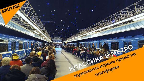 Музыкі гралі класіку прама на платформе метро - відэа - Sputnik Беларусь