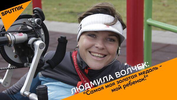 Людмила Волчек – паралимпийская чемпионка - Sputnik Беларусь
