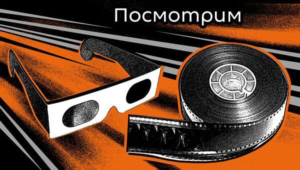 Подкасты РИА Посмотрим - Sputnik Беларусь