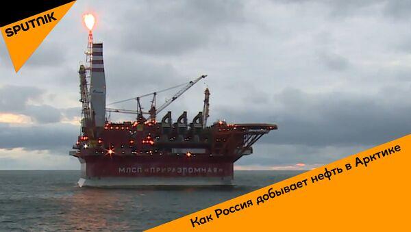 Нефть в Арктике - Sputnik Беларусь