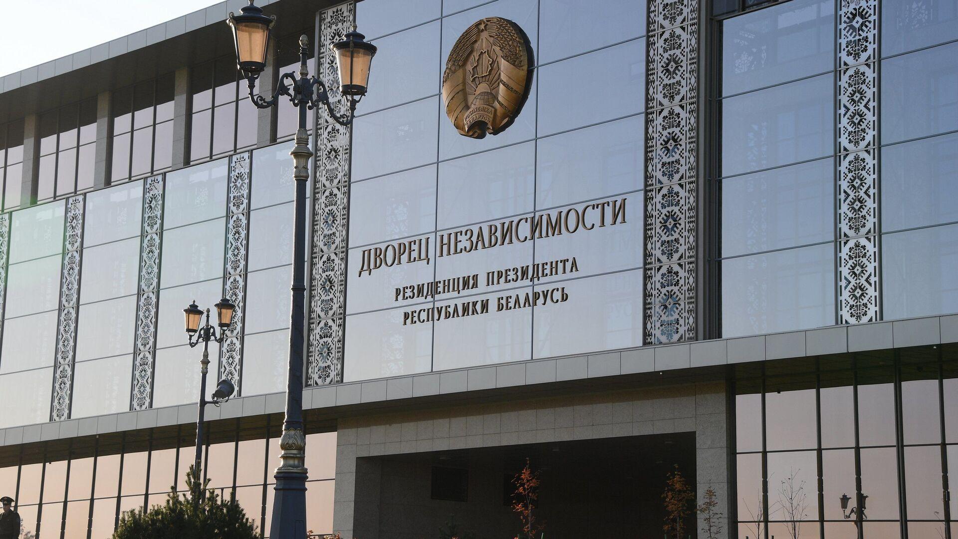 Дворец Независимости - Sputnik Беларусь, 1920, 25.02.2021