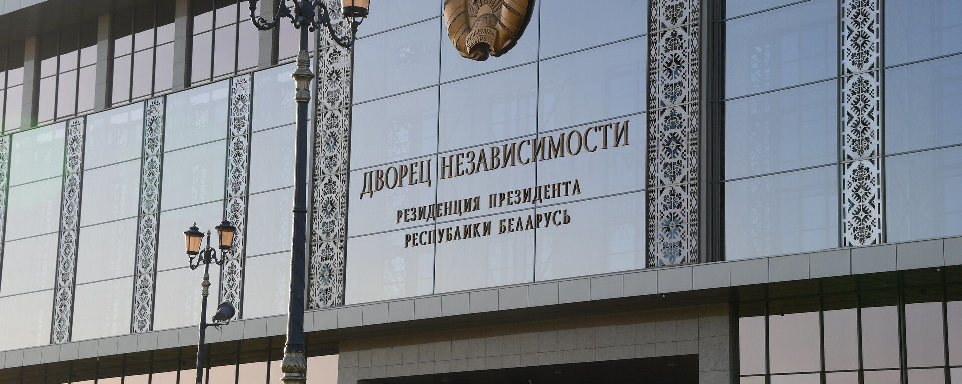 Палац Незалежнасці - Sputnik Беларусь, 1920, 25.02.2021