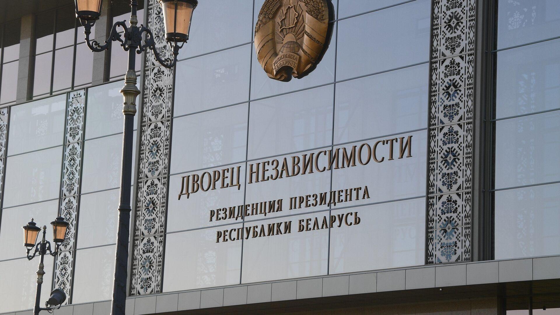 Дворец Независимости в Минске - Sputnik Беларусь, 1920, 20.09.2021