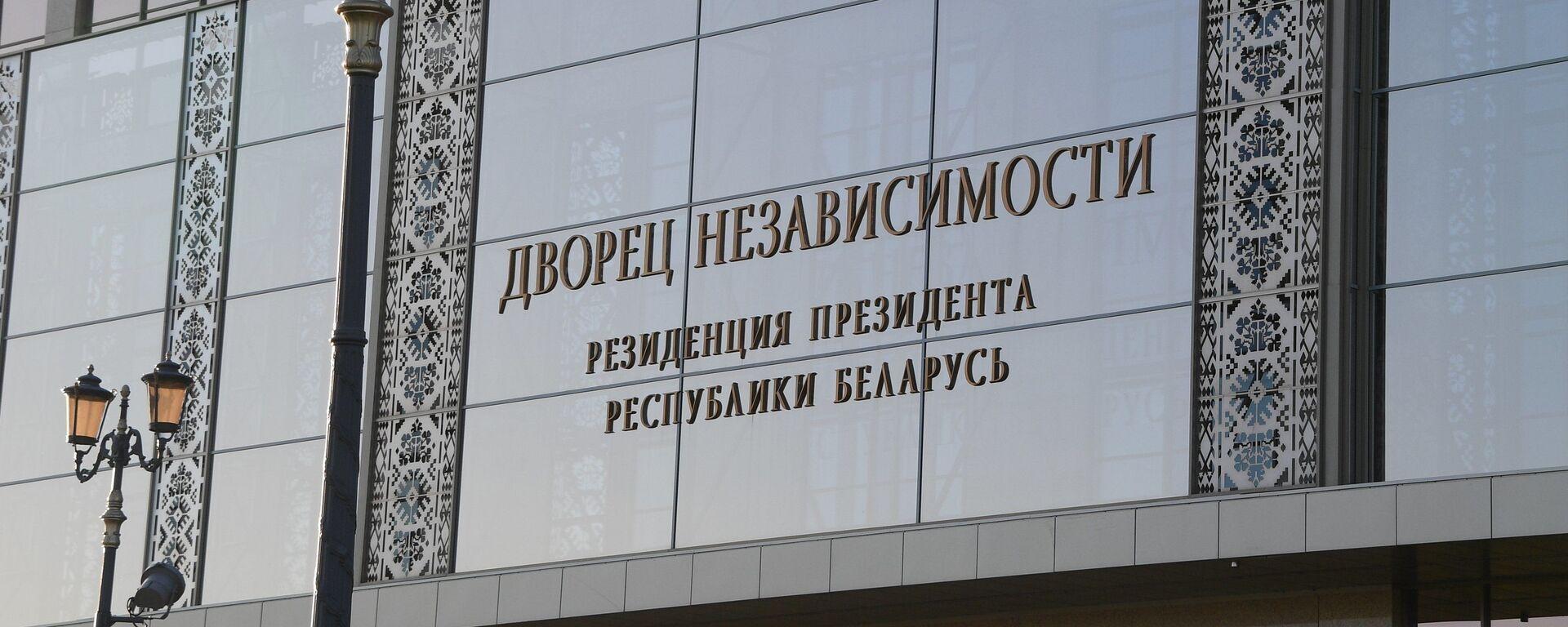 Палац Незалежнасці ў Мінску - Sputnik Беларусь, 1920, 05.02.2021