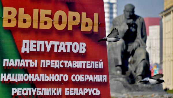 Парламентские выборы 2019 года - Sputnik Беларусь