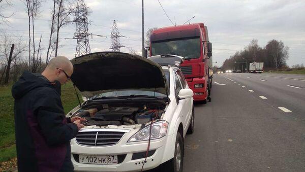 Как смоленские автомобилисты помогли белорусу - Sputnik Беларусь