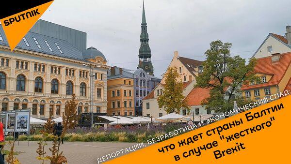 Brexit и Балтия - Sputnik Беларусь