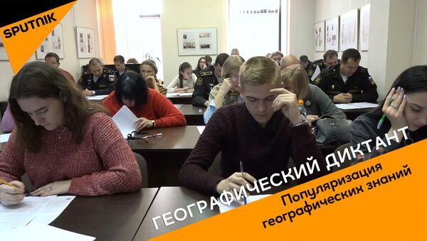 У Мінску напісалі Геаграфічны дыктант - відэа - Sputnik Беларусь