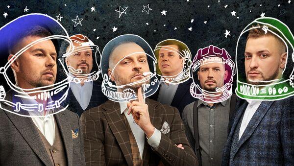 Гурт J:Морс  - Sputnik Беларусь