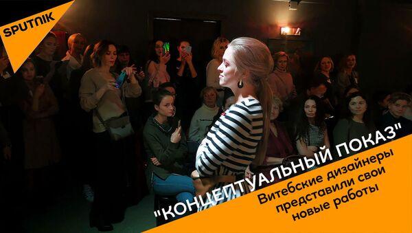 Відэафакт: незвычайнае для горада моднае шоу паказалі ў Віцебску - Sputnik Беларусь