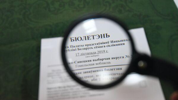 Бюлетэнь для галасавання на парламенцкіх выбарах - Sputnik Беларусь