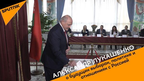 Лукашенко в тезисах о будущих выборах, политике и отношениях с Россией - Sputnik Беларусь