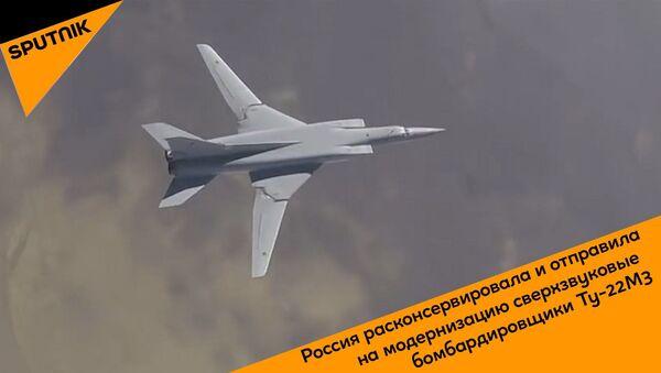 Ту-22М3 - Sputnik Беларусь