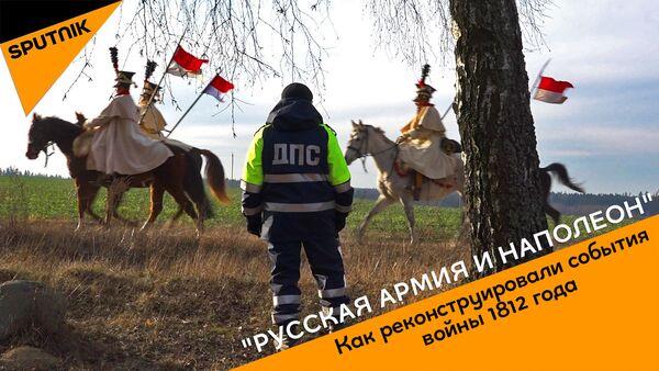 Французы супраць рускай арміі: як ваявалі пад Барысавам ў 1812 годзе - Sputnik Беларусь