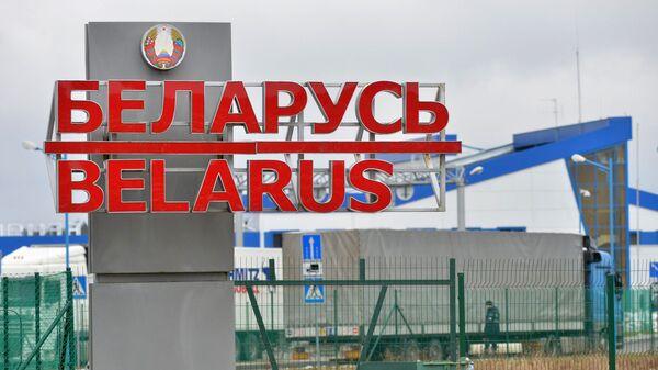 Беларусь - знак на границе - Sputnik Беларусь