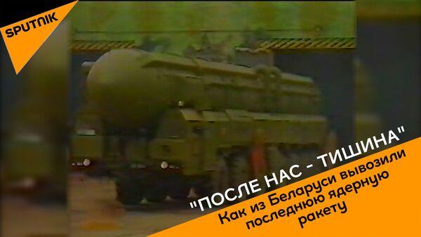 Последняя ядерная ракета - Sputnik Беларусь