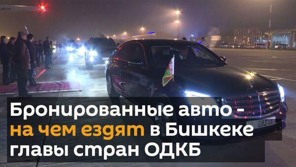 Бронированные авто - на чем ездят в Бишкеке главы стран ОДКБ - Sputnik Беларусь