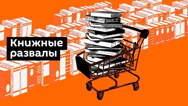 Книжные развалы Sputnik - Sputnik Беларусь