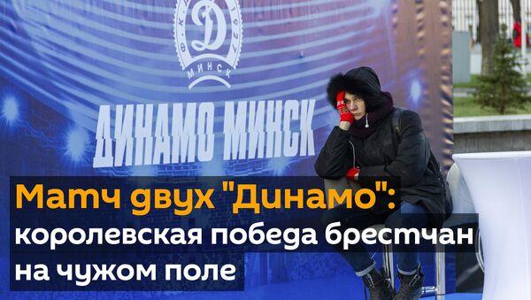 Як паводзілі сябе фан-сектары брэсцкага і мінскага Дынама - відэа - Sputnik Беларусь