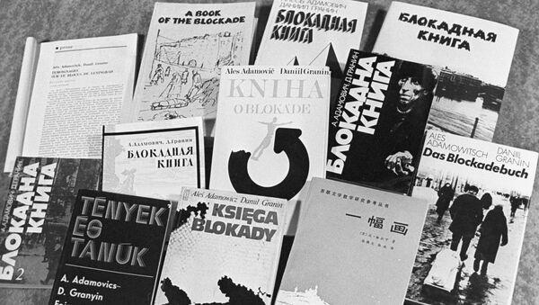 Дачка Алеся Адамовіча раскажа, як стваралася Блакадная кніга - Sputnik Беларусь