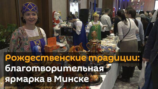 Як прайшоў калядны кірмаш у Мінску - відэа - Sputnik Беларусь
