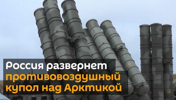 Зачем России разворачивать комплексы С-400 в Арктике - видео - Sputnik Беларусь